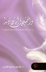 كتاب وأصبحت أما هادئة للكاتبة : هديل ياسين الفرس