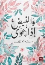 كتاب والنبض إذا هوي للكاتبة : سنية زايد