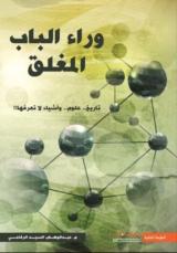 كتاب وراء الباب المغلق : تاريخ علوم وأشياء لا تعرفها!! للكاتب : عبدالوهاب الرفاعي