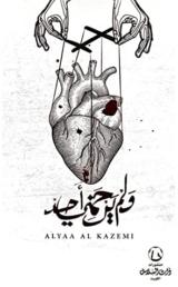 رواية ولم يرحمني أحد للكاتبة : علياء الكاظمي