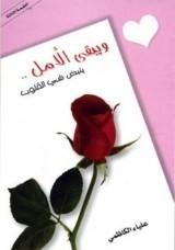 رواية ويبقى الأمل ينبض في القلوب للكاتبة : علياء الكاظمي
