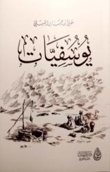 كتاب يوسفيات للكاتب : علي بن جابر الفيفي