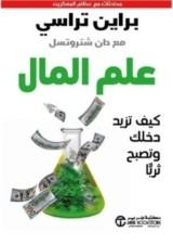 كتاب علم المال كيف تزيد دخلك وتصبح ثرياً للكاتب : براين تراسي