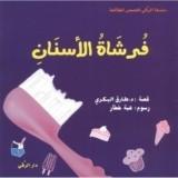 قصة فرشاة الاسنان للدكتور : طارق البكري