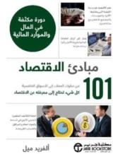 كتاب 101 مبادىء الاقتصاد دورة مكثفة في المال و الموارد المالية للكاتب : ألفريد ميل