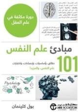 كتاب 101 مبادىء علم النفس دورة مكثفة في علم العقل للكاتب : بول كلينمان