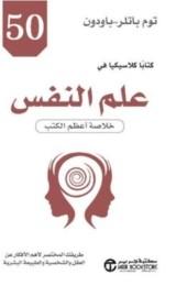كتاب 50 كتاباً كلاسيكياً في علم النفس خلاصة أعظم الكتب للكاتب : توم باتلر – باودون