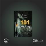 رواية 101 سر آريوس للكاتب : جهاد الترباني , دار التقوى للطبع والنشر والتوزيع