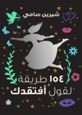 كتاب 154 طريقة لقول أفتقدك للكاتبة : شيرين سامي