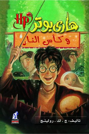 هاري بوتر وكاس النار- الجزء الرابع