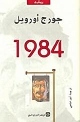 رواية 1984 للكاتب : جورج أورويل