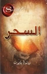 كتاب السحر  للكاتب : روندا بايرن