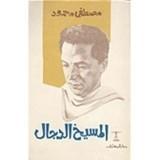 كتاب المسيخ الدجال للكاتب : مصطفي محمود