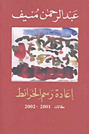 كتاب إعادة رسم الخرائط  للكاتب : عبدالرحمن منيف