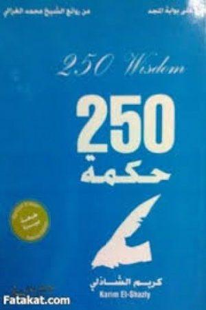 كتاب 250 حكمة من روائع الشيخ محمد الغزالي للكاتب : كريم الشاذلي