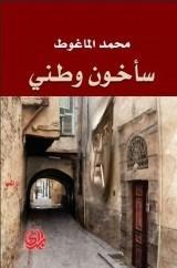 رواية ساخون وطني للكاتب :  محمد الماغوط