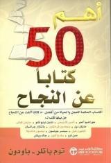 كتاب أهم 50 كتاباً عن النجاح للكاتب :  توم باتلر