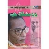 كتاب 55 مشكلة حب للكاتب : مصطفى محمود