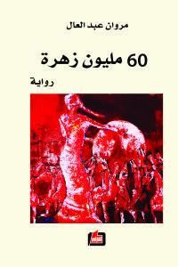 رواية 60 مليون زهرة للكاتب : مروان عبدالعال