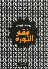 كتاب فقه الثوره للكاتب : يوسف زيدان