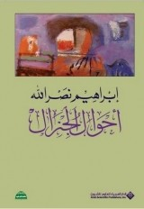 كتاب أحوال الجنرال للكاتب : ابراهيم نصر الله