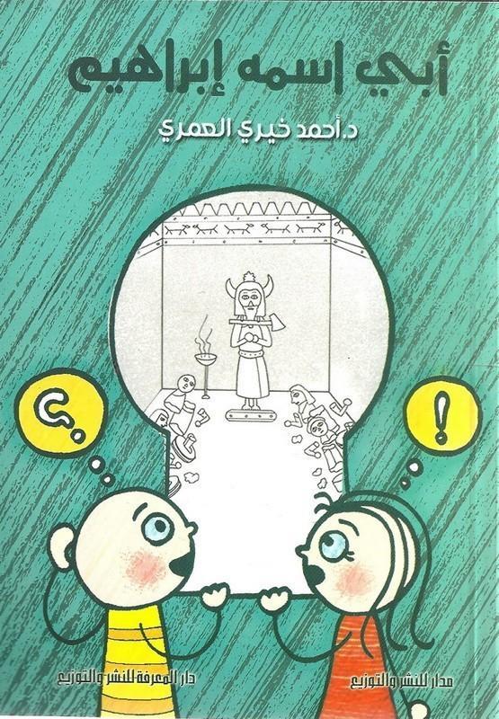 رواية ابي اسمه ابراهيم pdf - متجر وطن الكتب