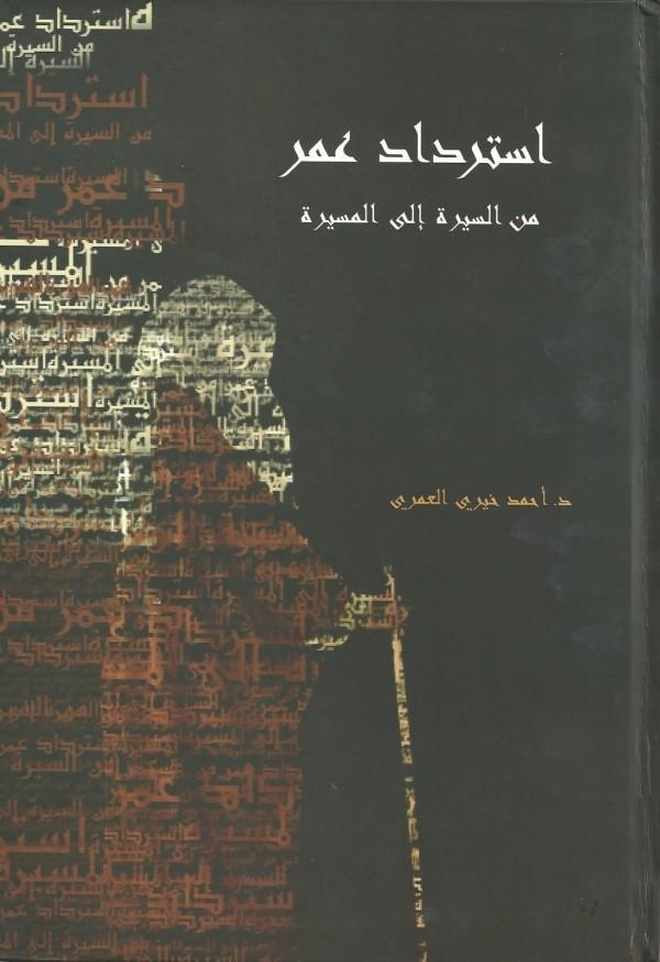 تحميل كتاب استرداد عمر pdf - متجر وطن الكتب