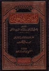 كتاب رياض الصالحين للكاتب : الإمام أبي زكريا يحيى النووي