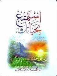 كتاب استمتع بحياتك للكاتب : محمد العريفى