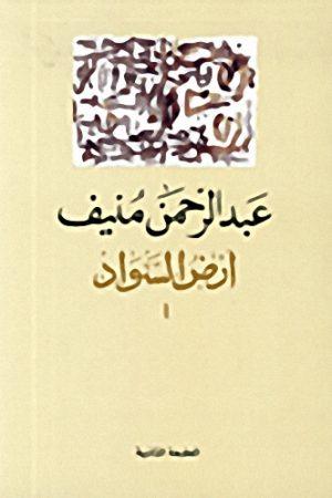 كتاب أرض السواد للكاتب : عبد الرحمن منيف
