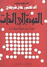 كتاب العودة إلى الذات للكاتب : علي شريعتي