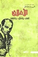 كتاب الأخلاق للشباب والطلاب والناشئة للكاتب : علي شريعتي