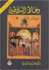 كتاب وعاظ السلاطين للكاتب : د.علي الوردي