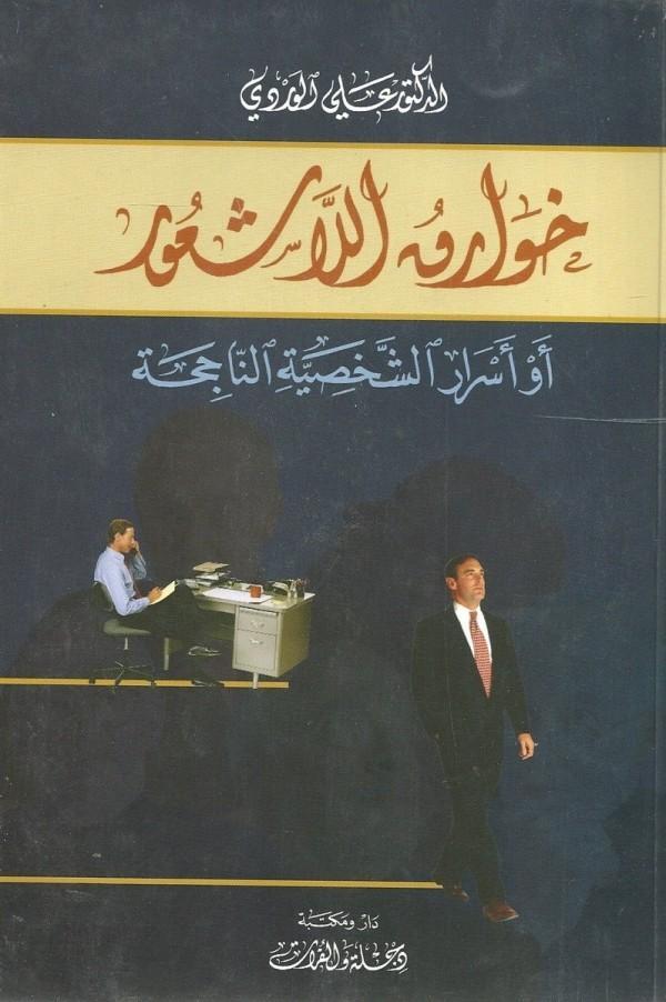 كتاب خوارق لا شعور أو أسرار الشخصية الناجحة - د.علي الوردي - وطن الكتب