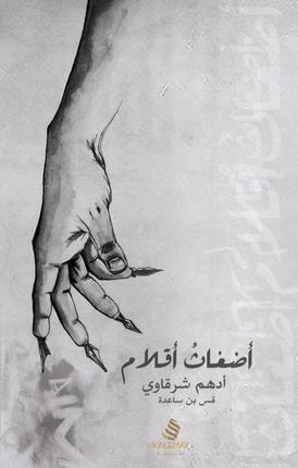 كتاب أضغاث أقلام للكاتب : أدهم شرقاوي