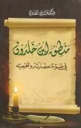 كتاب منطق ابن خلدون في ضوء حضارته وشخصيته للكاتب : د.علي الوردي
