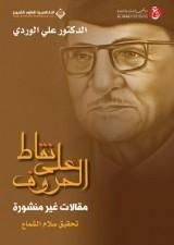 كتاب على نقاط الحروف؛ مقالات غير منشورة للكاتب : د.علي الوردي