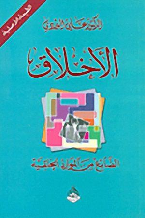 كتاب الأخلاق؛ الضائع من الموارد الخلقية للكاتب : د.علي الوردي