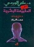 كتاب في الطبيعة البشرية للكاتب : د.علي الوردي