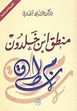 كتاب منطق أبن خلدون للكاتب : د.علي الوردي