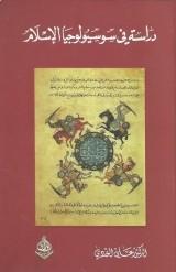 كتاب دراسة في سوسيولوجيا الإسلام للكاتب : د.علي الوردي
