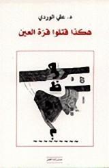 كتاب هكذا قتلوا قرة العين للكاتب : د.علي الوردي