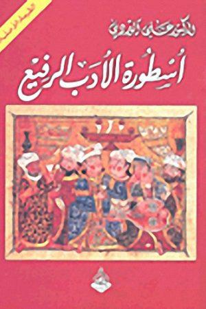 كتاب أسطورة الأدب الرفيع للكاتب : د.علي الوردي