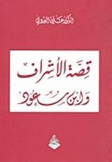 كتاب قصة الأشراف وابن سعود للكاتب : د.علي الوردي