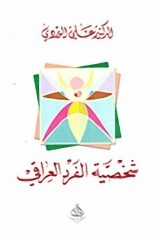 كتاب شخصية الفرد العراقي للكاتب : د.علي الوردي