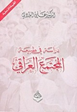 كتاب دراسة في طبيعة المجتمع العراقي للكاتب : د.علي الوردي