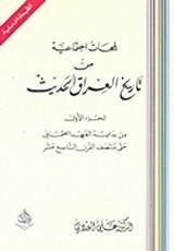 كتاب لمحات اجتماعية من تاريخ العراق الحديث للكاتب : علي الوردي