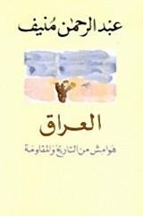 كتاب العراق هوامش من التاريخ والمقاومة للكاتب : عبد الرحمن منيف