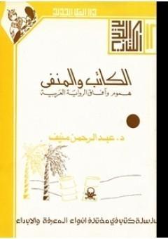 كتاب الكاتب والمنفى وآفاق الرواية العربية للكاتب : عبد الرحمن منيف