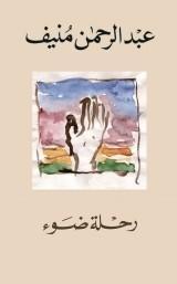 كتاب رحلة ضوء للكاتب : عبد الرحمن منيف